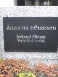 アイルランド大使館