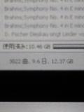 3022曲、9.6日分、12.37GBの音楽データが取り込まれたらしい