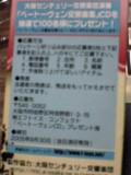 制作協力:大阪センチュリー交響楽団