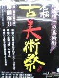 老松古美術祭