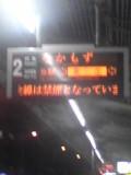 電車は今東三国