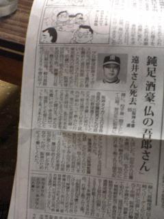 遠井吾郎さん死去