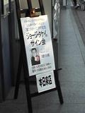 ジョージ・タケイ氏サイン会at大垣書店