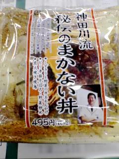 神田川流まかない丼