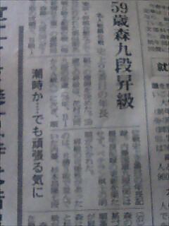 森九段昇級